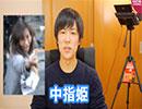 韓国が盗んだ仏像を共有財産に?&香山リカ氏「新聞は偏っていても市民を優先せよ」【サンデイブレイク】