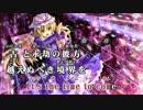 【東方ニコカラHD】【IOSYS】惑いて来たれ、遊惰な神隠し(ry (DAM音源)