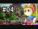 【DQB】クリエーターのお姉さん実況 04【物作り】