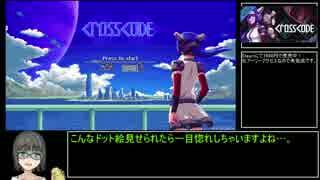 【京町セイカ】CrossCode