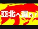 【第18回MMD杯本選】亞北へ還れ!【MMD特撮】