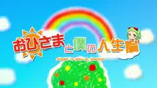 【ニコカラ】おひさまと僕の人生論【on vo