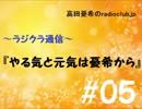 高田憂希のradioclub.jp#05(ラジクラ通信)