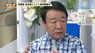 【青山繁晴】在日中国人が新宿で抗議デモ