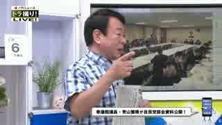 "【青山繁晴】外国人労働者問題、ねつ造""慰"