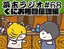 [会員専用]幕末ラジオ 第六十八回#1(くにお格闘伝説編)