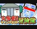 【実況】大惨劇!マインクラフト冒険隊 Part12【Minecraft】