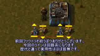 Factorio ゆっくり解説・ライン紹介(回路系)_(21)