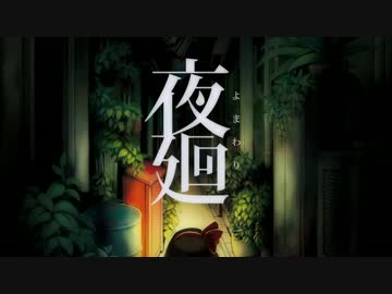 【夜廻】 夜の怖さを覚えていますか 【Part1】