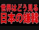 【海外の反応】日本の嫌韓を世界はどう見る?【真実】