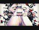 【MMD+人力刀剣乱舞】アザレアの亡霊【鶴丸国永】