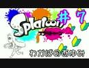 【Splatoon】わかばのあゆみ #07【ガチマッチ実況】