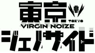 【ニコカラ】東京ジェノサイド 【Off Voca