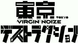 【ニコカラ】東京デストラクション【Off V