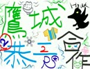 鷹城恭二合作2(アニメBeit回315!!!!