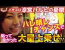 パチスロ【みさおにお・ま・か・せ♡】Stage4 涼宮ハルヒの憂...