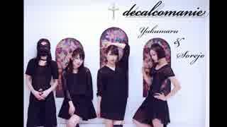 【ゆくまる】MAMAMOO - Decalcomanie踊ってみた【それ女】 thumbnail