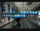 【スワンナプーム国際空港】国際線から国内線でプーケットへ