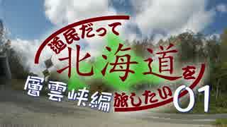 道民だって北海道を旅したい~層雲峡編01~