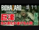 【実況】新たな恐怖!バイオハザード7を実況プレイ part.11