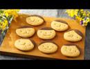 『なかしましほのおやつですよ♪スマイルクッキー♪』~きょうの料理