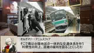 【A3D】大嶺鉄道開発記 第二話