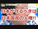 政治的なら「死ね」は発言OKだ!!by西田昌司