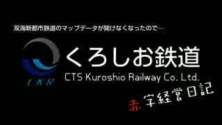 【A列車で行こう9】CTSくろしお鉄道 赤字