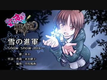 雪の進軍〜snow snow mix〜