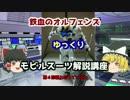 【鉄血のオルフェンズ】ガンダムバルバトス 解説【ゆっくり解説】part1