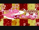 【第18回MMD杯本選】千の弾幕、桃花染の巫女【再現MMD】