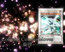 【遊戯王ADS】Colorful Combo Moves