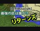 【日刊Minecraft】最強の匠は誰か!?リターンズ【4人実況】
