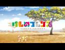 TVアニメ『けものフレンズ』主題歌「ようこそジャパリパークへ / どうぶつビスケッツ×PPP」