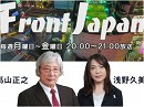 【Front Japan 桜】新宿御苑の悲劇と東芝問題 / 奨学金取り立ては公平に[桜H29/2/8]