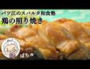 『バツ江のスパルタ和食塾 鶏の照り焼き』~きょうの料理