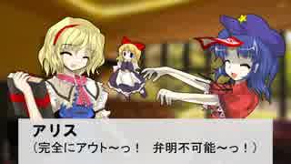 不死人の繰とアリス3【東方日常小劇】