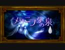 【結月ゆかり】メサニフタの泉【民族調】【オリジナル】