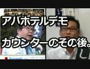 【桜井誠】ボウズP/高須クリニック/アパホテル/CNN嘘報道について。