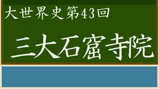 【大世界史】第43回 三大石窟寺院(敦煌・