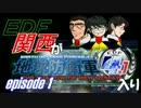【地球防衛軍4.1】EDF関西がEDF4.1入り ep.1