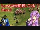 【AoE2】ちょっと中世征服してくる Part8【結月ゆかり&ゆっくり実況】