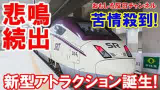 【韓国の新鉄道に苦情殺到】 安全性には問