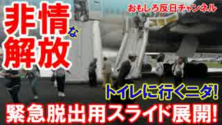 【韓国の飛行機でまた非常口解放】 ちょっ