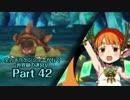 【ADVANCED実況】 全力ボウケンシャーが行く世界樹の迷宮V 【Part42】