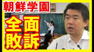 朝鮮学校全面敗訴で負けた朝鮮人 記者会見