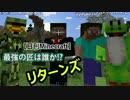 【日刊Minecraft】最強の匠は誰か!?リターンズ 家作り2日目【4人実況】