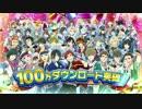 【公式】ドラマチックアイドル育成カードゲーム「アイドルマスター SideM」今後のお仕事PV<Shining Side>