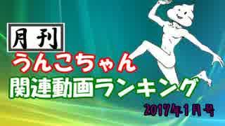 月刊うんこちゃん関連動画ランキング 2017年1月