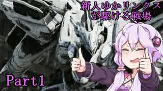【ACfA】新人ゆかリンクスが駆ける戦場Par